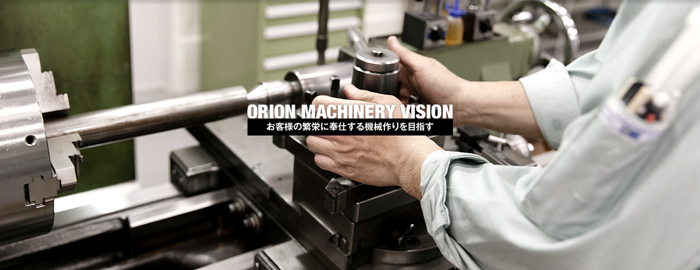 ORION MACHINERY VISION | お客様の繁栄に奉仕する機械作りを目指す